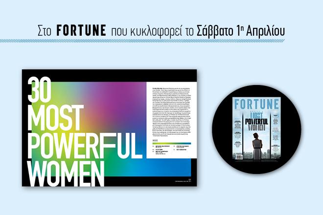 MPW 2017: Οι πιο ισχυρές Ελληνίδες στις επιχειρήσεις