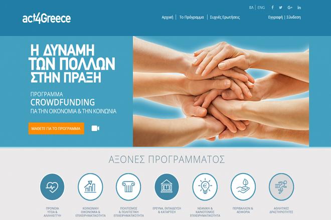 Το πρόγραμμα crowdfunding «act4Greece» της Εθνικής αλλάζει την Ελλάδα