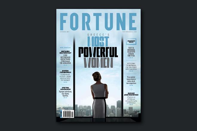 Νέο τεύχος Fortune: Άρωμα γυναίκας στις επιχειρήσεις
