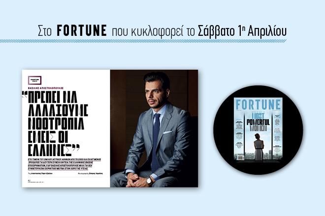 FORTUNE16-660x440_6