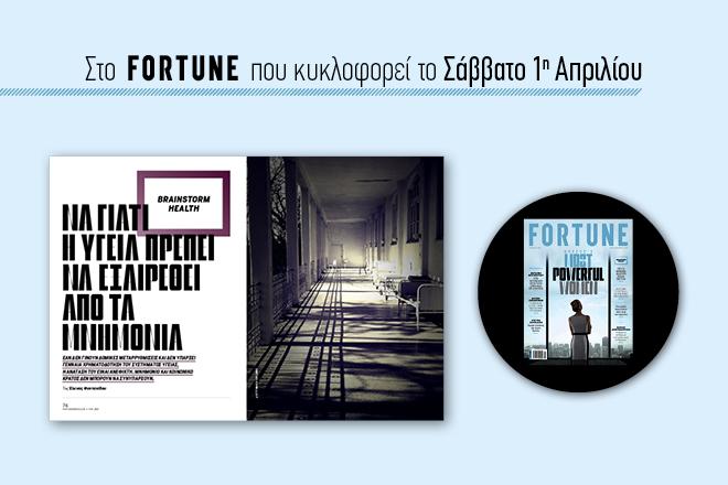 FORTUNE16-660x440_9