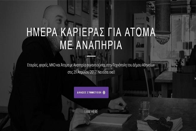 Ποιες οι ευκαιρίες εργασίας για τα άτομα με προβλήματα αναπηρίας στην Ελλάδα