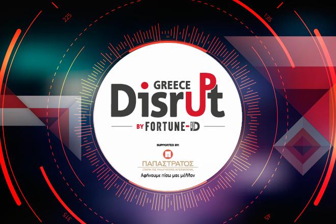 Γιατί πρέπει να συμμετέχεις στον μεγάλο διαγωνισμό Disrupt Greece