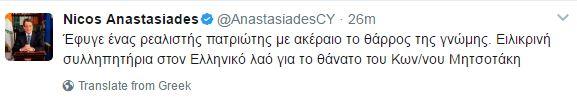 anastasiadis-kipros
