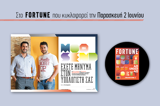 FORTUNE17-660x440_4