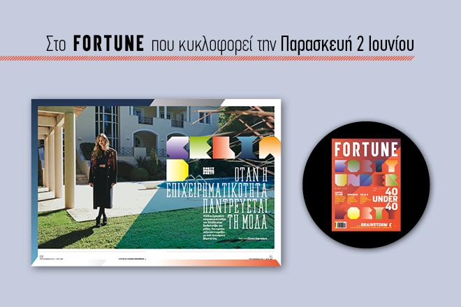 FORTUNE17-660x440_6