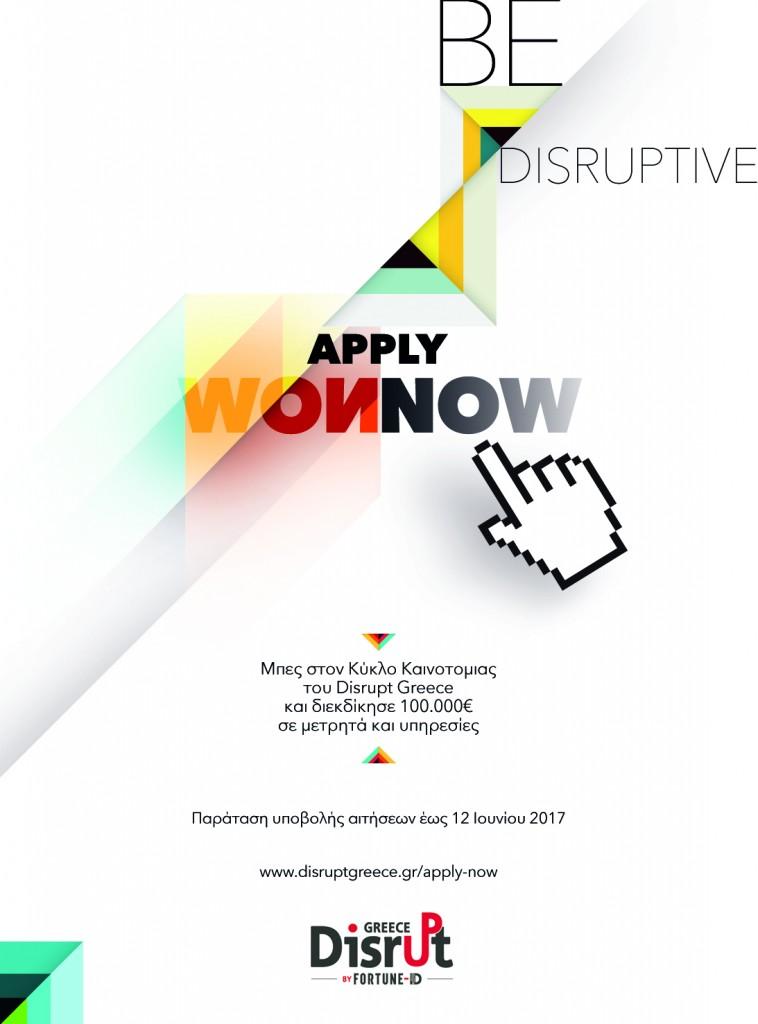 disrupt-1-2