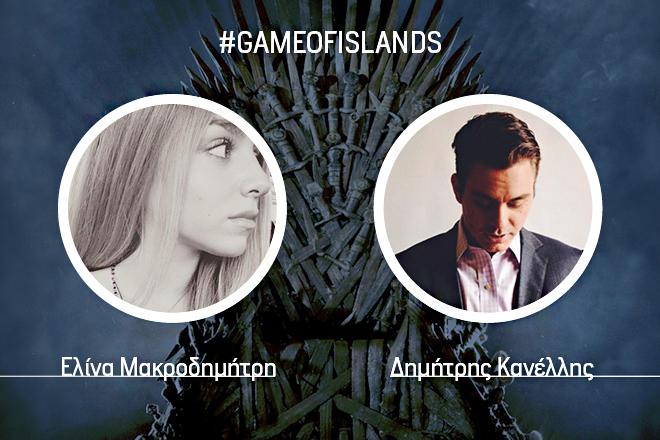 Game of Islands: Η τουριστική καμπάνια που μετατρέπει την Ελλάδα στον κόσμο του Game of Thrones