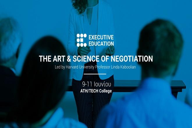 Εξαντλήθηκαν οι θέσεις για το σεμινάριο The Art & Science of Negotiation by Harvard University Professor
