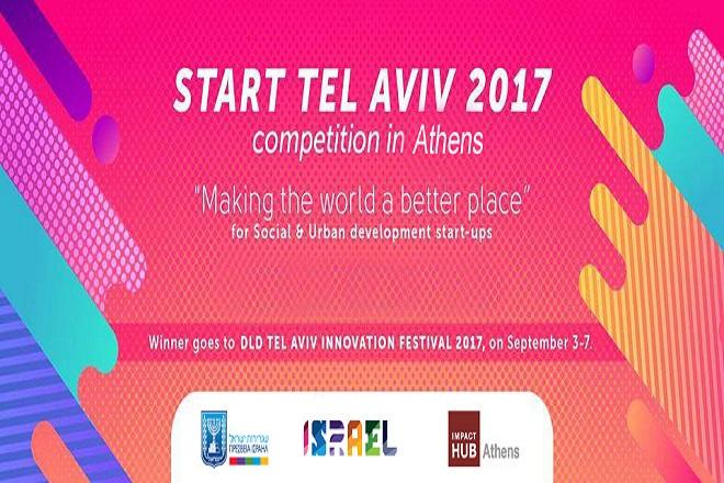 Ποια ελληνική εταιρεία θα ξεχωρίσει στο Start Tel Aviv