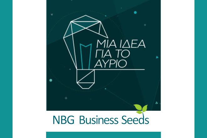 Συνεργασία για το μέλλον της έρευνας μεταξύ του NBG Business Seeds και του ΕΚΕΦΕ «Δημόκριτος»