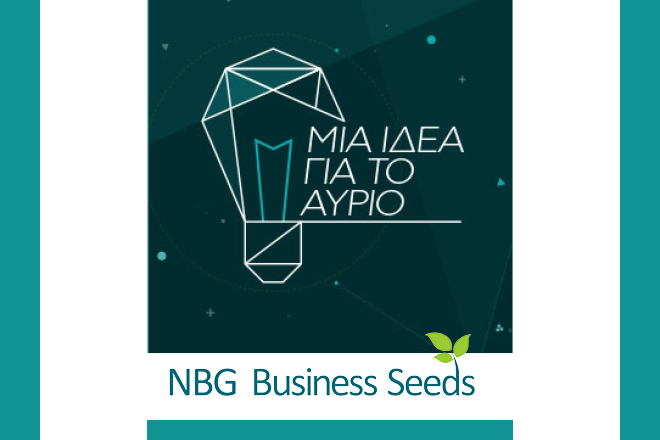 Ξεκινάει ο 8ος Διαγωνισμός  Καινοτομίας & Τεχνολογίας της Εθνικής Τράπεζας