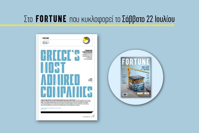Στο νέο τεύχος του Fortune: Οι εταιρείες που αξίζει να θαυμάζεις