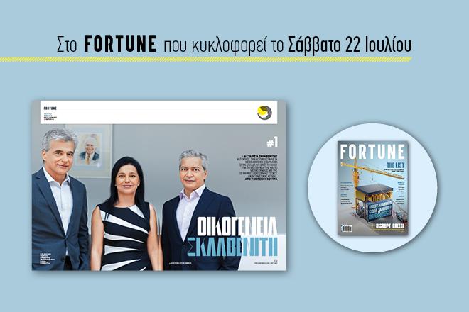 Στο νέο Fortune: Η διοίκηση της Σκλαβενίτης μιλάει για πρώτη φορά μετά τη διάσωση της Μαρινόπουλος