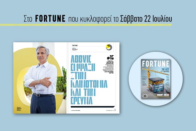 FORTUNE18-660x440_6