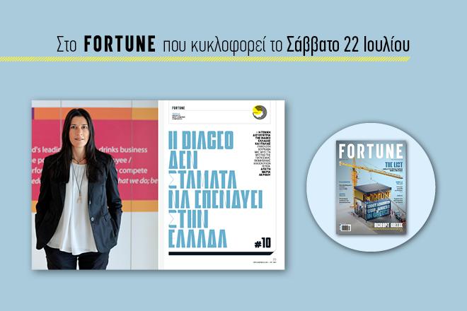FORTUNE18-660x440_8