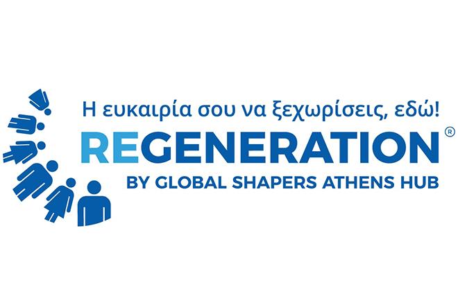 Ανοίγει ο 5ος κύκλος του ReGeneration