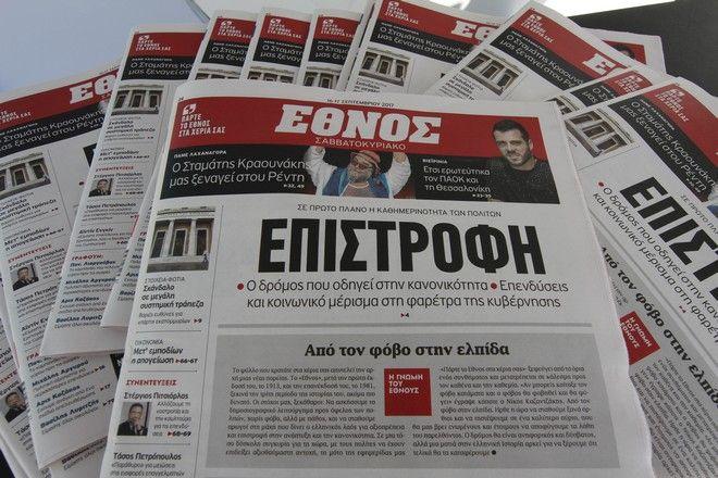 H ιστορική εφημερίδα «Έθνος» επιστρέφει στα περίπτερα