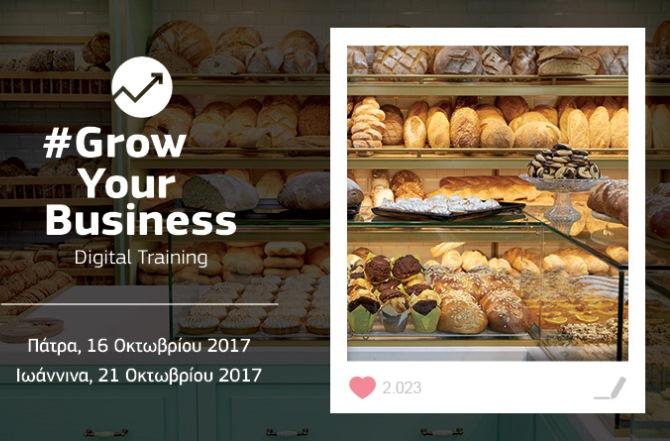 #GrowYourBusiness: Digital Training σε Πάτρα και Ιωάννινα