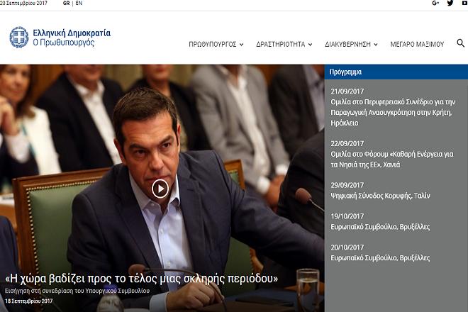 Σε λειτουργία από σήμερα ο επίσημος ιστότοπος της κυβέρνησης