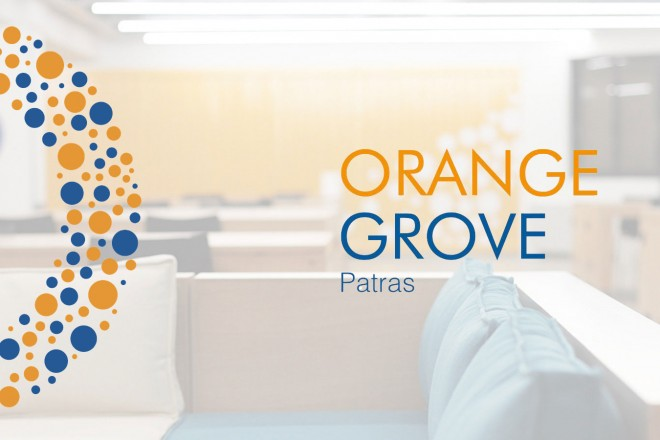 Orange Grove Patras: Ανοίγει τις πύλες του για νέες επιχειρηματικές αιτήσεις