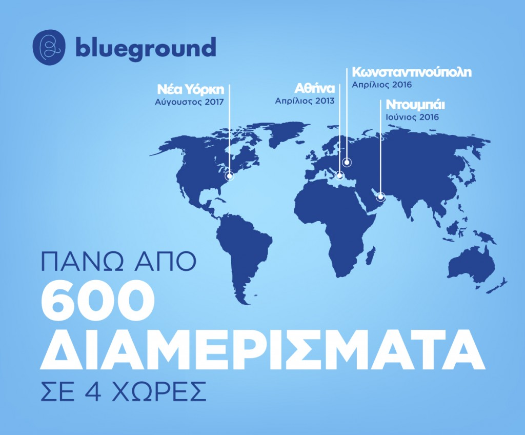 Η Blueground στον κόσμο_Infographic