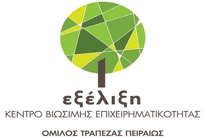 Σεμινάριο με επίκεντρο την αγροτική παραγωγή από το Κέντρο Βιώσιμης Επιχειρηματικότητας «Εξέλιξη»