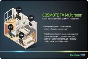 COSMOTE-TV-MULTIROOM