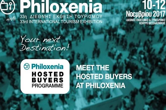 33η Philoxenia: Ξεκινά το κορυφαίο τουριστικό γεγονός της Θεσσαλονίκης