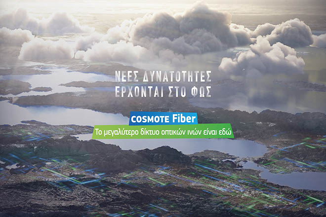 COSMOTE Fiber: Το μεγαλύτερο δικτύων οπτικών ινών είναι εδώ με ταχύτητες έως 1Gbps