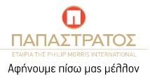 papastratos-lg (1)