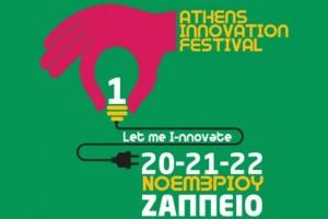 innovate athens