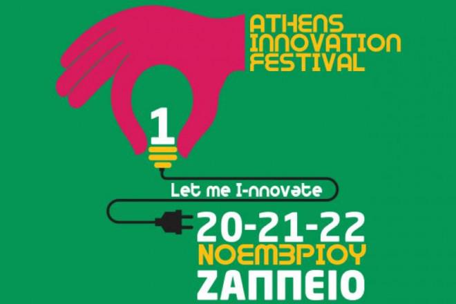 H Ελλάδα που δημιουργεί θα είναι στο Athens Innovation Festival