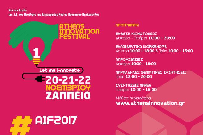 Τη Δευτέρα ξεκινάει το πρώτο Athens Innovation Festival: Γιατί θα είμαστε εκεί