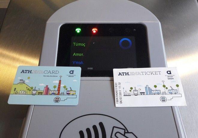 Συνάντηση των διοικήσεων ΟΑΣΑ – LG για το ηλεκτρονικό εισιτήριο