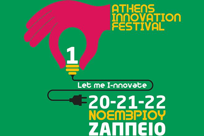 1ο Athens Innovation Festival: Ένα μεγάλο βήμα για τον θεσμό της καινοτομίας