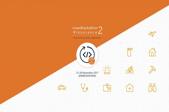 Διήμερος διαγωνισμός Crowdhackathon #Ιnsurance 2.0 στις 25-26 Νοεμβρίου