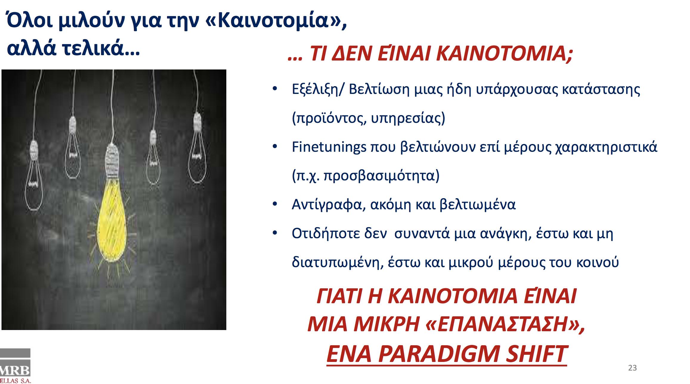 MRB KAINOTOMIA
