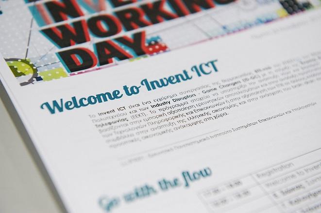 Πραγματοποιήθηκε το πρώτο Invent NetWorking Event