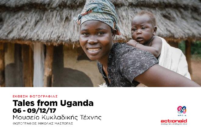 Έκθεση φωτογραφίας «Tales from Uganda» από την 24MEDIA και την ActionAid Ελλάς