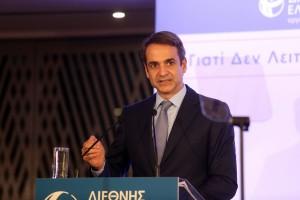 Ο πρόεδρος της ΝΔ  Κυριάκος Μητσοτάκης κατά την ομιλία του στο ετήσιο συνέδριο της Διεθνούς Διαφάνειας -Ελλάς, Παρασκευή 8 Δεκεμβρίου 2017. ΑΠΕ-ΜΠΕ/ΑΠΕ-ΜΠΕ/Αλέξανδρος Μπελτές