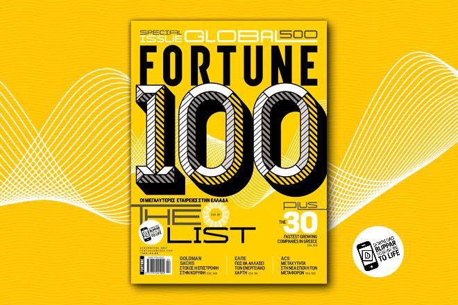 Νέο τεύχος Fortune: Αυτές είναι οι εταιρείες που ξεχώρισαν