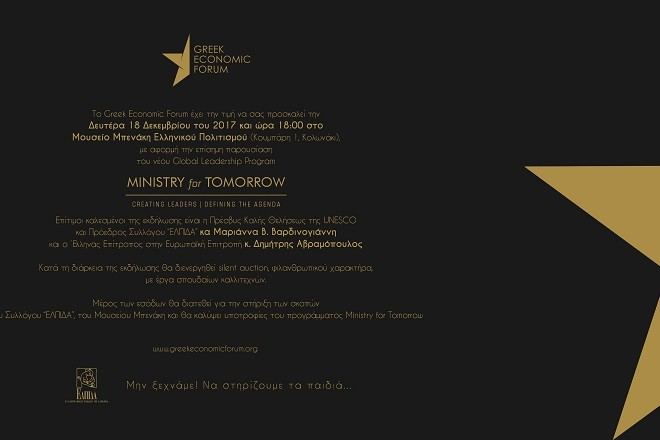Invitation_Greek Economic Forum_1812
