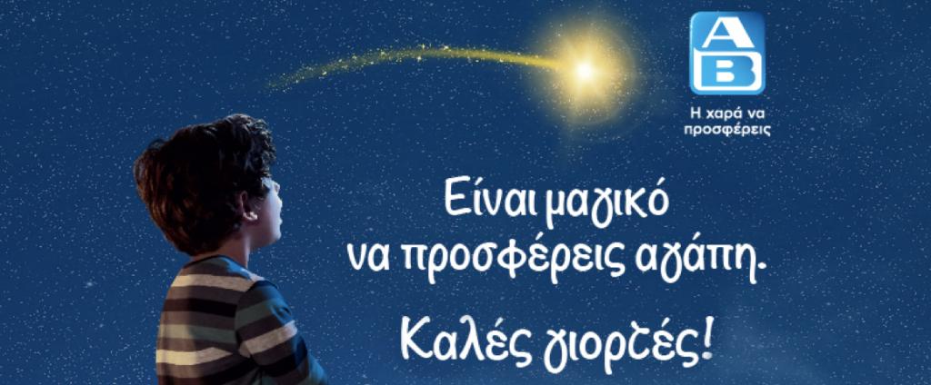 AB ΒΑΣΙΛΟΠΟΥΛΟΣ