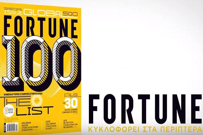 Βίντεο: Το νέο τεύχος του Fortune κυκλοφορεί στα περίπτερα!