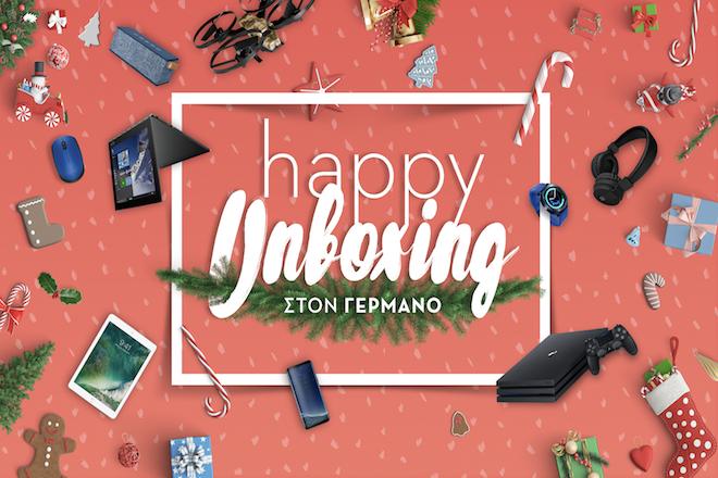 ΓΕΡΜΑΝΟΣ: Χριστουγεννιάτικο unboxing με δώρα τεχνολογίας