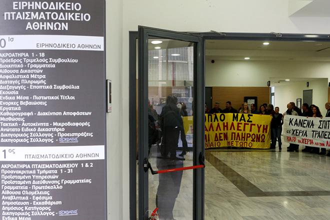 Πολίτες διαμαρτύρονται στο Ειρηνοδικείο Αθήνας όπου επρόκειτο να διεξαχθούν πλειστηριασμοί , Τετάρτη 8 Μαρτίου 2017. Τη συνέχιση της αποχής των συμβολαιογράφων από τη διενέργεια πλειστηριασμών και σήμερα αποφάσισε η συντονιστική επιτροπή Συμβολαιογραφικών Συλλόγων Ελλάδος. Όπως αναφέρεται σε σχετική ανακοίνωση, κανένας πλειστηριασμός κατοικίας δεν θα διενεργηθεί με επισπεύδοντα τις Τράπεζες, το Ελληνικό Δημόσιο, τα ασφαλιστικά Ταμεία και τους ΟΤΑ. ΑΠΕ-ΜΠΕ/ΑΠΕ-ΜΠΕ/Παντελής Σαίτας