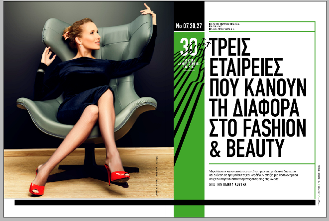 Τρεις εταιρείες που κάνουν τη διαφορά στο Fashion & Beauty