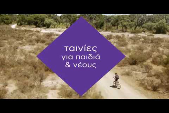Αυλαία για τo CineDoc Kids στην Αθήνα με ντοκιμαντέρ, ταινίες και δράσεις για παιδιά