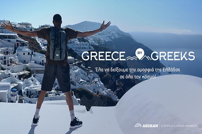 Η AEGEAN «ταξιδεύει» την αυθεντική ομορφιά της Ελλάδας σε όλο τον κόσμο